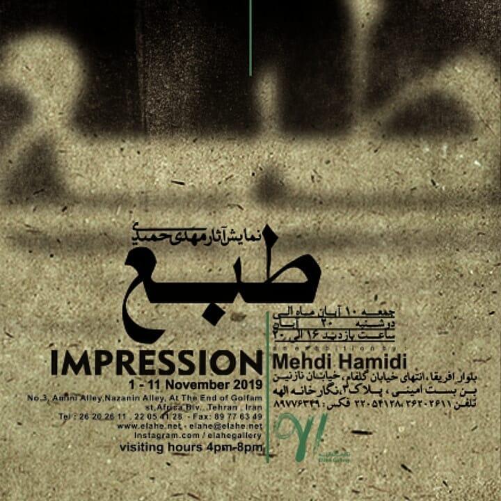 «طبع» نمایشگاه آثار مهدی حمیدی