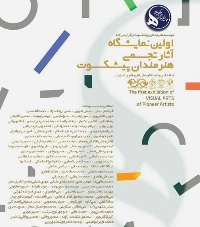 اولین نمایشگاه آثار تجسمی هنرمندان پیشکسوت