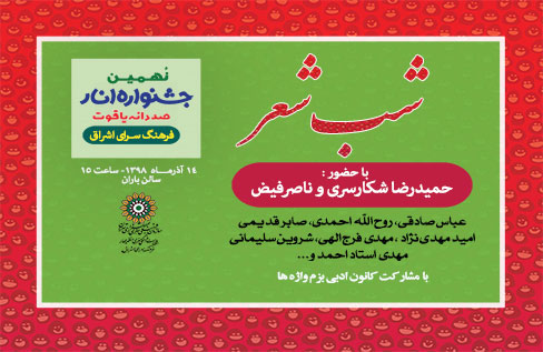 شب شعر نهمین جشنواره انار