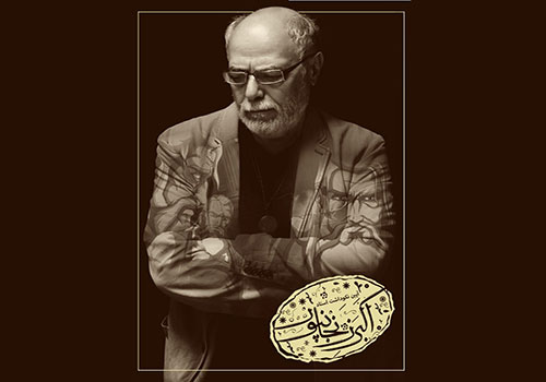 آیین نکوداشت اکبر زنجانپور