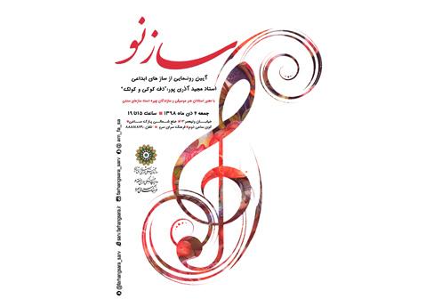 آیین رونمایی از ۲ ساز تلفیقی مجید آذریپور