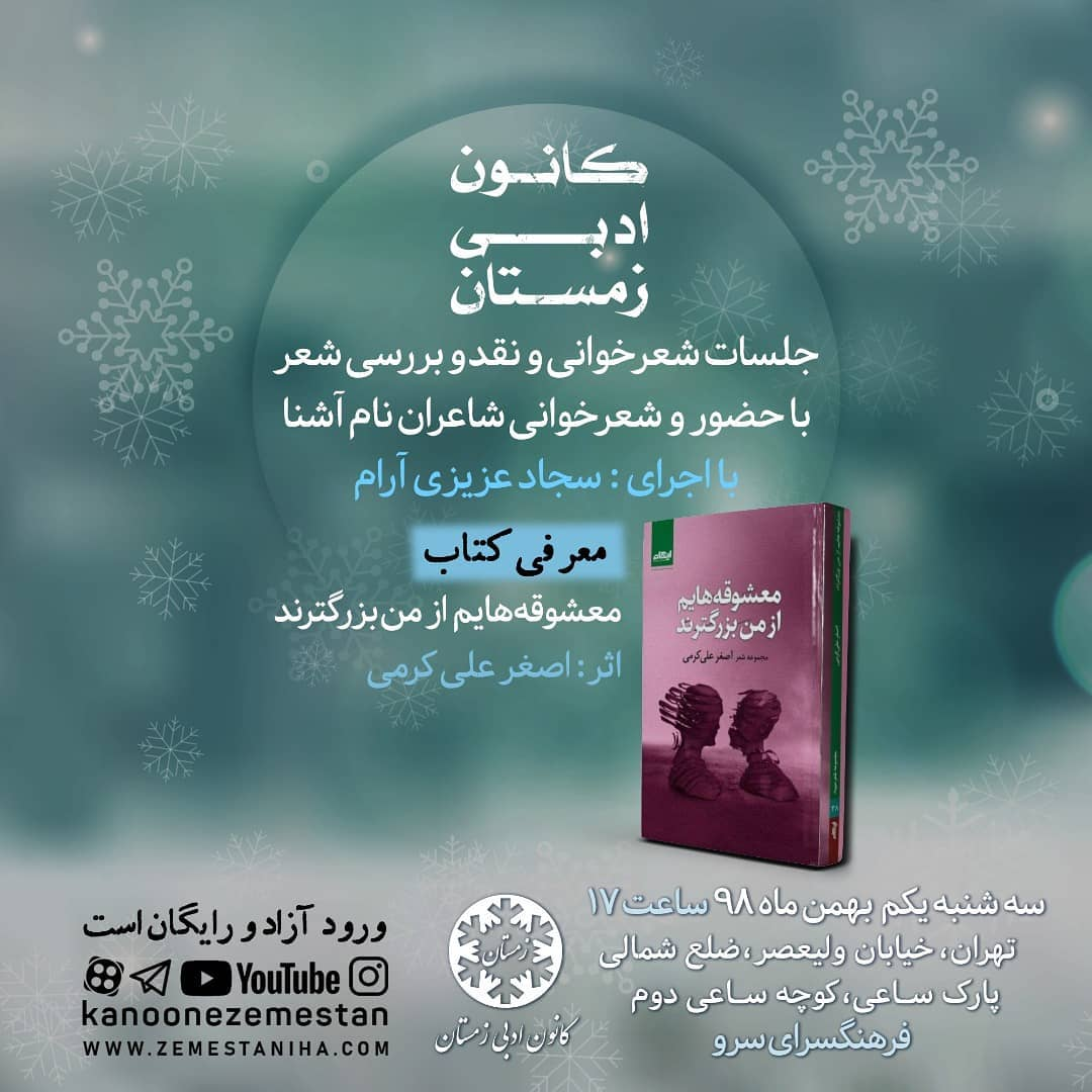 نشست کانون ادبی زمستان