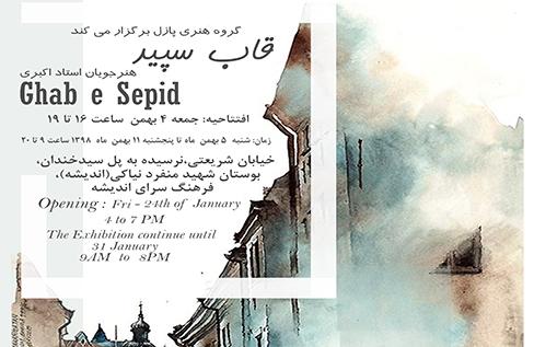 نمایشگاه نقاشی «قاب سپید»