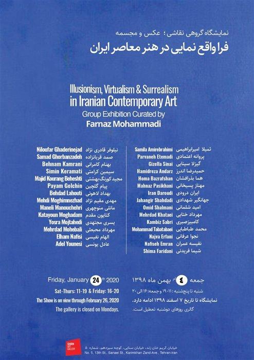 فرا واقعنمایی در هنر معاصر ایران