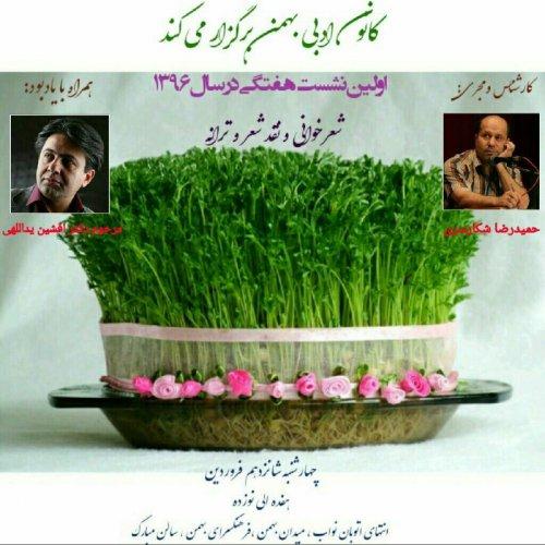 نشست کانون ادبی بهمن
