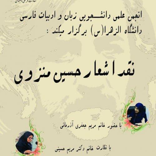 نقد اشعار حسین منزوی