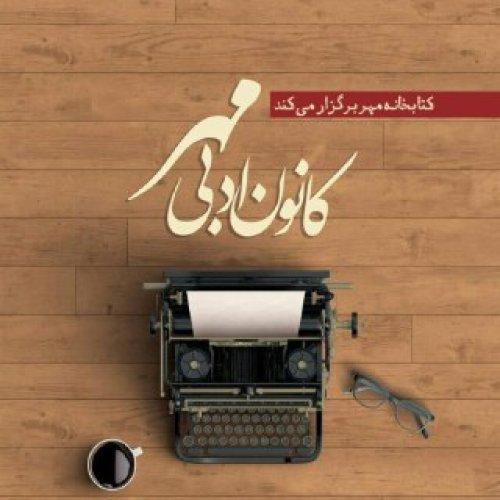 آموزش شیوه های داستان نویسی