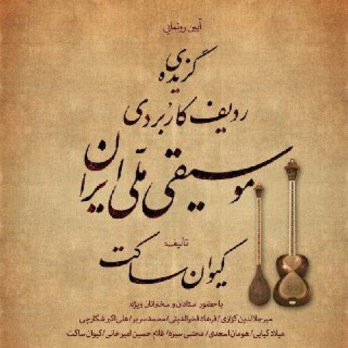 رونمایی کتاب «گزیده ردیف کاربردی موسیقی ملی ایران»