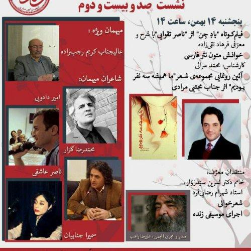 نشست صد و بیستم انجمن ادبی هنری ونداد