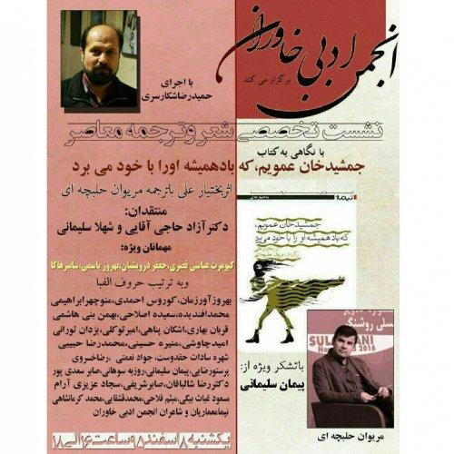 انجمن ادبی خاوران