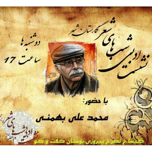 دوشنبه های شعر نگارستان