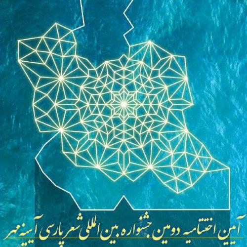 """اختتامیه دومین جشنواره بین المللی شعر پارسی """"آیینه مهر"""""""
