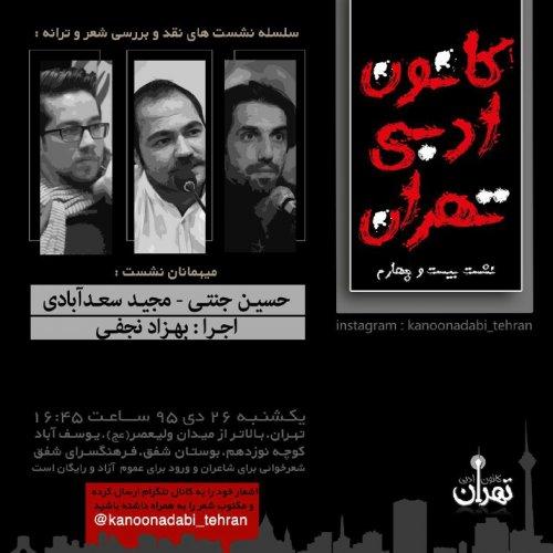 نشست بیست و چهارم کانون ادبی تهران