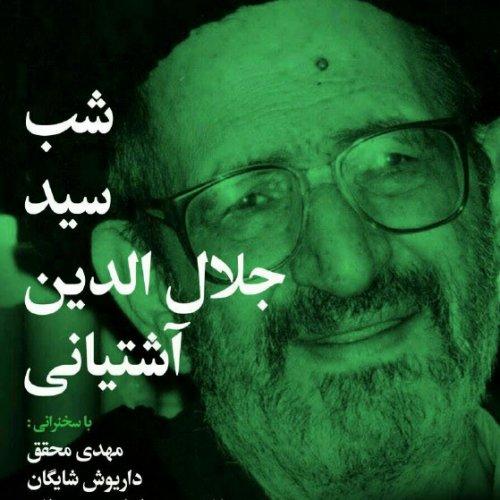 شب استاد سید جلال الدین اشتیانی