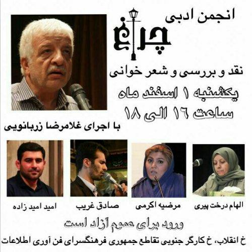 نقد و بررسی و شعرخوانی انجمن ادبی چراغ