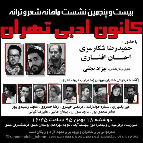 نشست بیست و پنجم کانون ادبی تهران