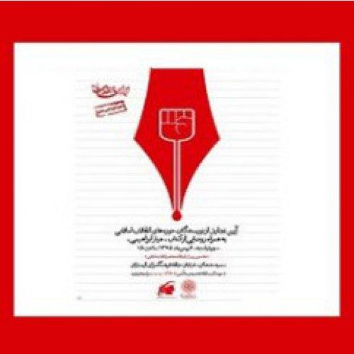 تجلیل از ۲۲ نویسنده انقلاب اسلامی و رونمایی از کتاب «عیار ابراهیمی»