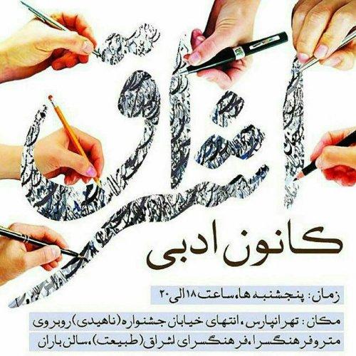 نشست کانون ادبی اشراق