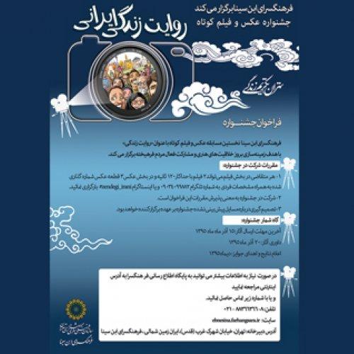 """فراخوان جشنواره عکس و فیلم کوتاه """"روایت زندگی ایرانی"""""""