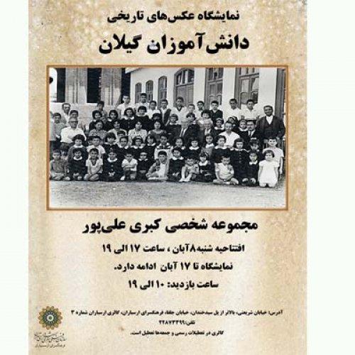 نمایشگاه عکس های تاریخی دانش آموزان گیلان
