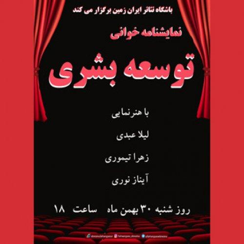 """نمایشنامه خوانی """" توسعه بشری """""""