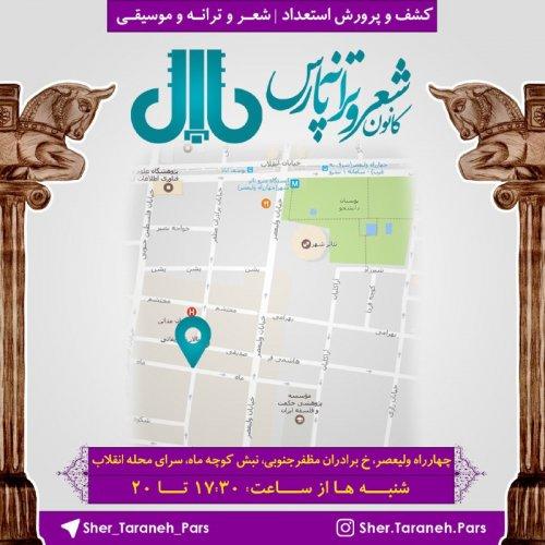 همنشینی کانون شعر ترانه پارس