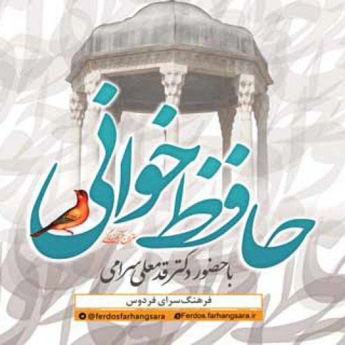 محفل ادبی «حافظ خوانی»