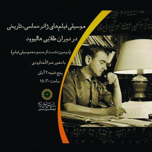 موسقي فيلم در دوران طلايي هاليوود