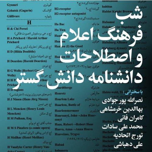 شب فرهنگ اعلام و اصطلاحات دانشنامه دانش گستر