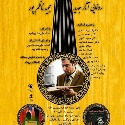 رونمایی آثار جدید مجید ناظمپور