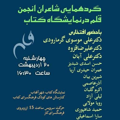 گردهمایی شاعران انجمن قلم در نمایشگاه کتاب