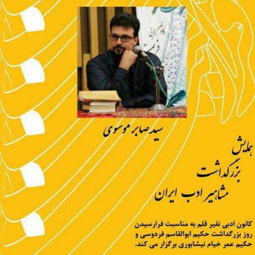 همایش بزرگداشت مشاهیر ادب ایران