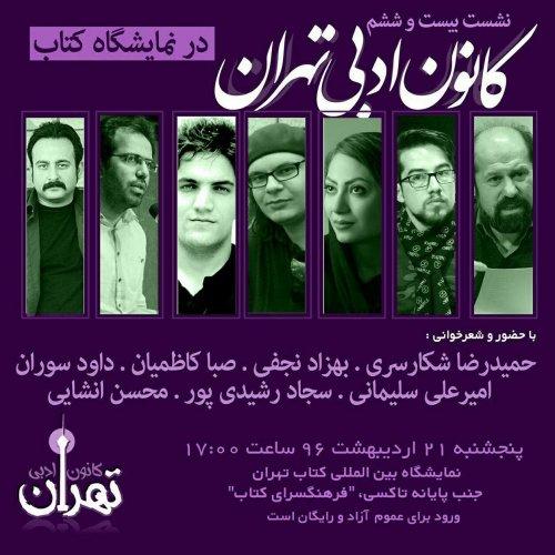 نشست بیست و ششم کانون ادبی تهران