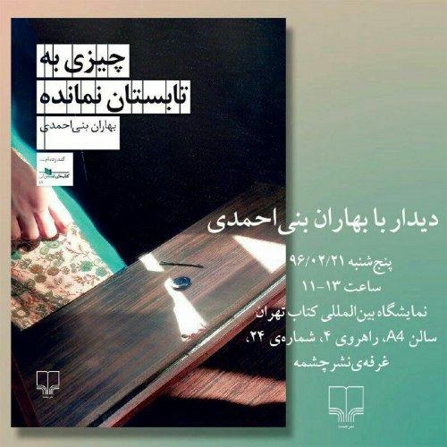 دیدار با بهاران بنی احمدی