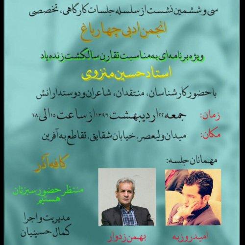 سی و ششمین نشست انجمن ادبی چهارباغ
