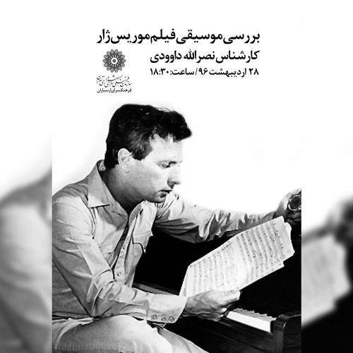 بررسی موسیقی فیلم موریس ژار
