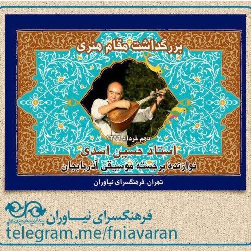 مراسم تجلیل از استاد حسین اسدی