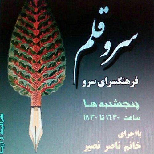 انجمن ادبی فرهنگی سرو قلم