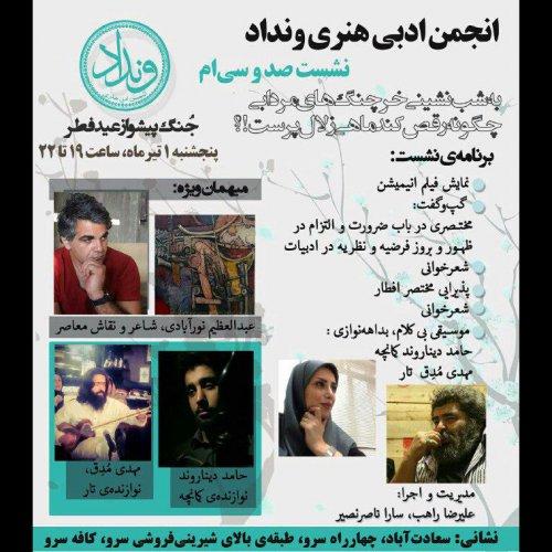 نشست صد و سی ام انجمن ادبی هنری ونداد