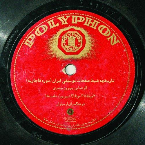 تاریخچه ضبط صفحات موسیقی ایران در دوره قاجار