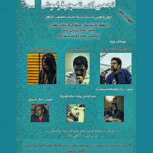 انجمن ادبی تصویر فراموشی