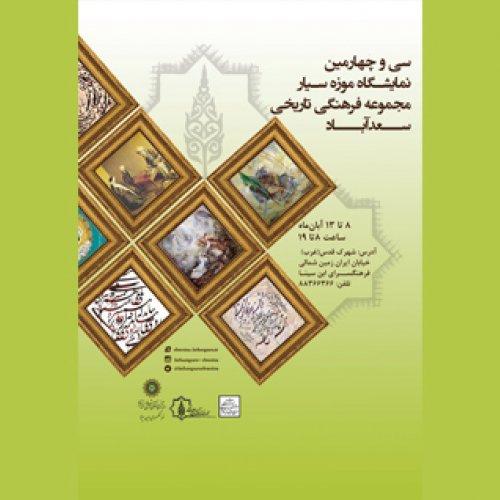 نمایشگاه موزه سیار مجموعه سعدآباد