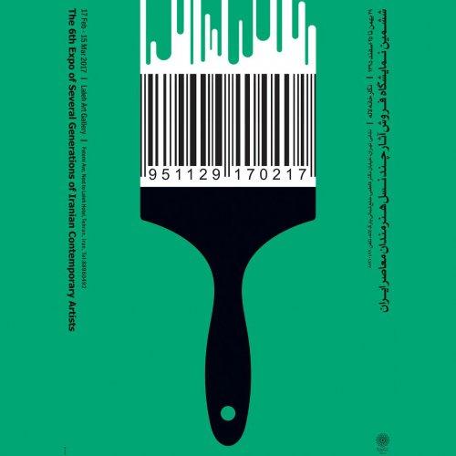 ششمین نمایشگاه فروش آثار چند نسل هنرمندان معاصر ایران