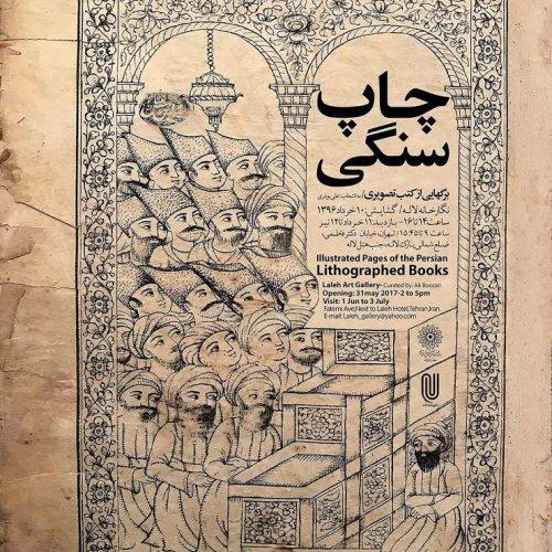 نمایشگاه برگ هایی از کتب تصویری چاپ سنگی