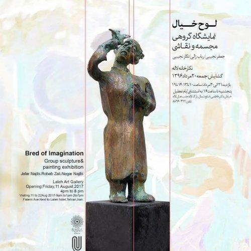 نمایشگاه گروهی مجسمه و نقاشی «لوح خیال»