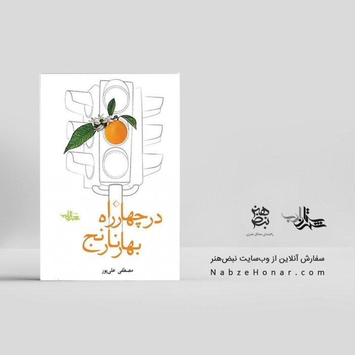 در چهارراه بهار نارنج