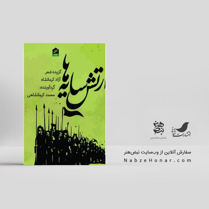 ارتش سایه ها / گزیده شعر آزاد کرمانشاه
