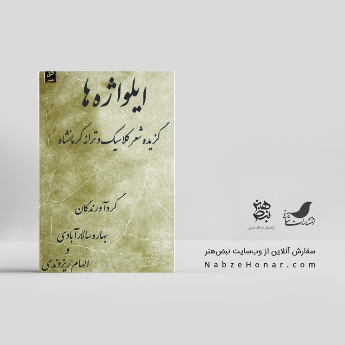 ایلواژه ها / گزیده شعر کالسیک و ترانه کرمانشاه