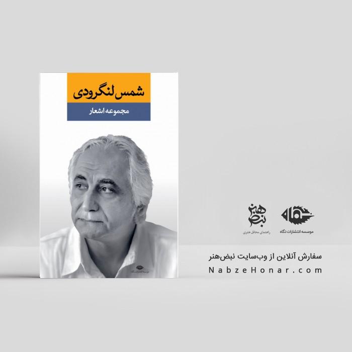 مجموعه اشعار شمس لنگرودى (دفتر اول)