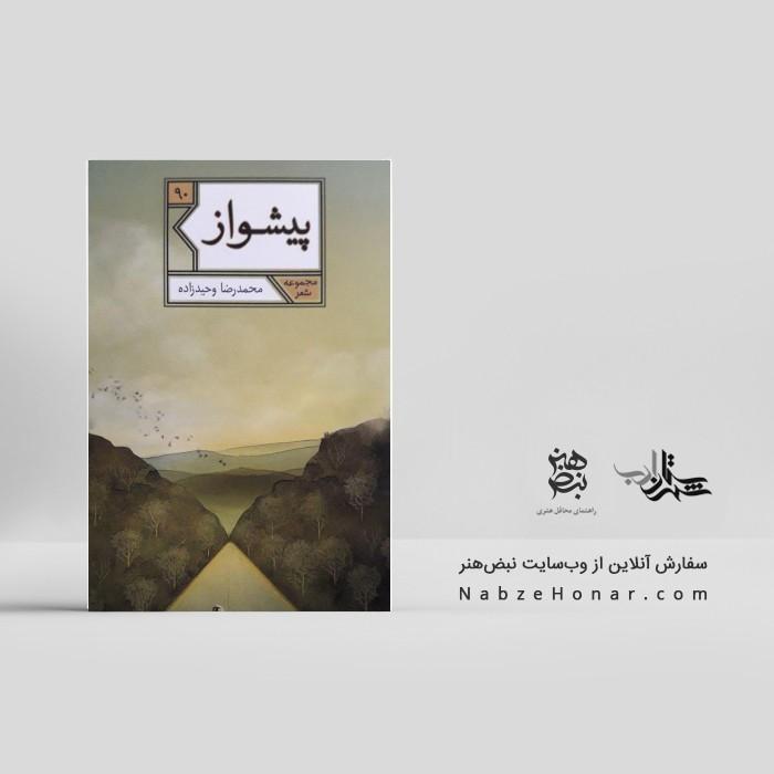 محمد رضا وحید زاده